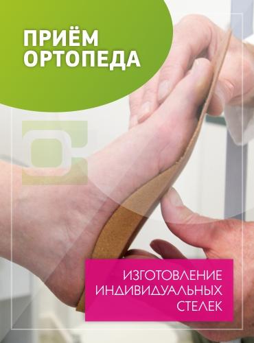 Прием ортопеда