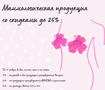 Скидки до 25% на маммологическую продукцию!