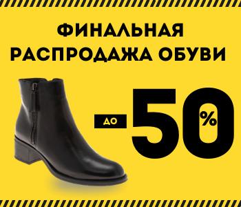 Зимняя ликвидация ортопедической обуви!