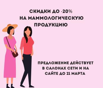 Скидки до 20% на маммологическую продукцию